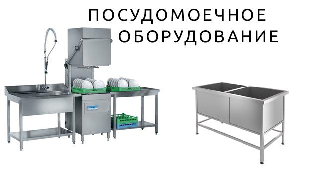 Купить посудомоечное оборудование